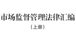 河北省局整理的市场监督管理法律法规规章汇编