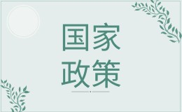 中共中央 国务院关于新时代加快完善社会主义市场经济体制的意见