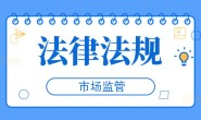 进口药材管理办法(2019年5月16日国家市场监督管理总局令第9号公布)