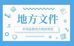 上海市公共数据和一网通办管理办法