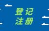 市场监管总局关于修改《中华人民共和国企业法人登记管理条例施行细则》等四部规章的决定(2019年8月8日国家市场监督管理总局令第14号公布)