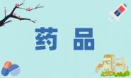 中华人民共和国疫苗管理法(2019年6月29日发布,12月1日施行)