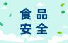 中华人民共和国食品安全法实施条例