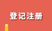 中华人民共和国市场主体登记管理条例(国务院令第746号)