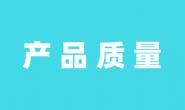 中国质量奖管理办法(市场监管总局令第36号)