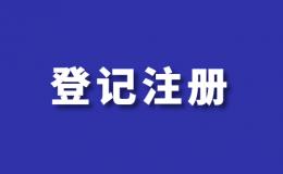 农民专业合作社登记管理条例(2022年3月1日废止)