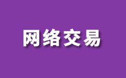 网络交易监督管理办法 (市场监管总局令第37号)