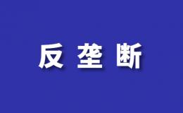 经营者集中审查暂行规定(国家市场监督管理总局令第30号)
